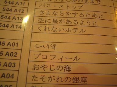 20060707カラオケ本.JPG
